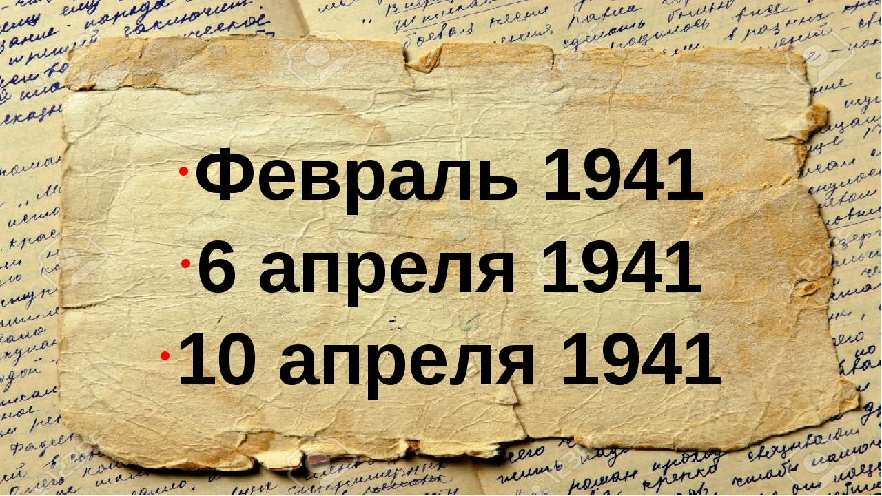 Февраль 1941 6 апреля 1941 10 апреля 1941
