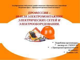 Разработка презентации: мастер п/о ГБПОУ КР « Приморский промышленный техник