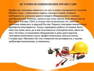ИСТОРИЯ ВОЗНИКНОВЕНИЯ ПРОФЕССИИ Профессия электрика появилась на свет в конце