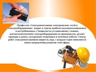 Профессия «Электромонтажник электрических сетей и электрооборудования» входи