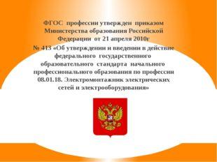 ФГОС профессии утвержден приказом Министерства образования Российской Федера