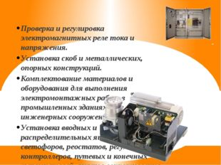 Проверка и регулировка электромагнитных реле тока и напряжения. Установка ск