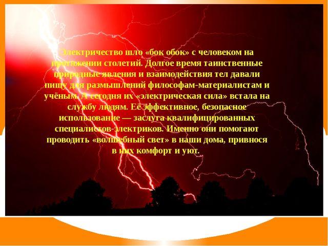 Электричество шло «бок обок» с человеком на протяжении столетий. Долгое врем...