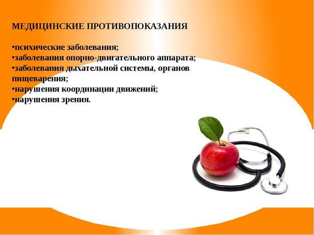 МЕДИЦИНСКИЕ ПРОТИВОПОКАЗАНИЯ •психические заболевания; •заболевания опорно-дв...