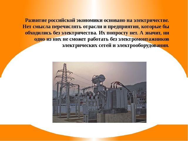 Развитие российской экономики основано на электричестве. Нет смысла перечисля...