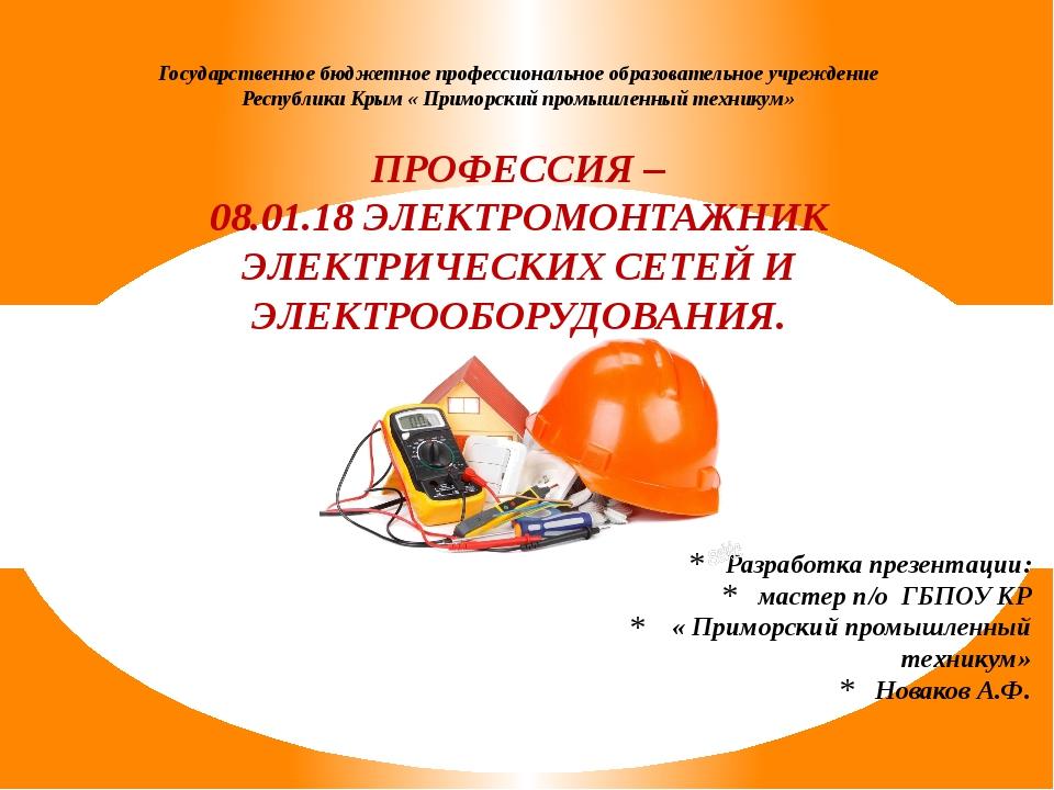 Разработка презентации: мастер п/о ГБПОУ КР « Приморский промышленный техник...