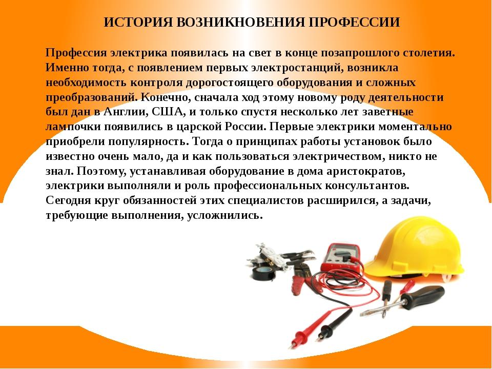 ИСТОРИЯ ВОЗНИКНОВЕНИЯ ПРОФЕССИИ Профессия электрика появилась на свет в конце...