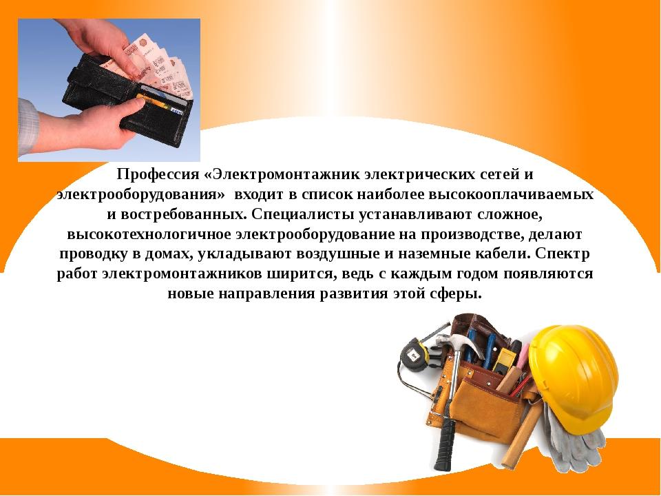 Профессия «Электромонтажник электрических сетей и электрооборудования» входи...