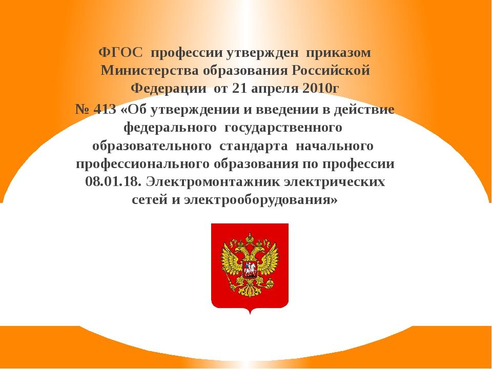 ФГОС профессии утвержден приказом Министерства образования Российской Федера...