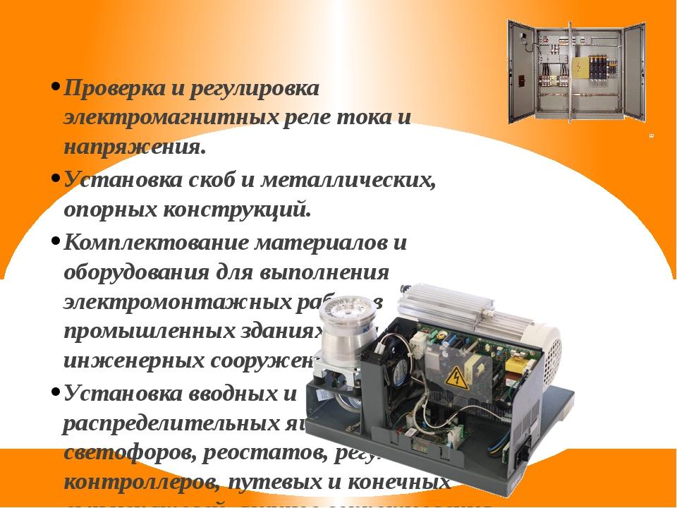 Проверка и регулировка электромагнитных реле тока и напряжения. Установка ск...