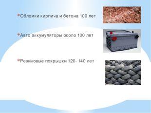 Обломки кирпича и бетона 100 лет Авто аккумуляторы около 100 лет Резиновые по