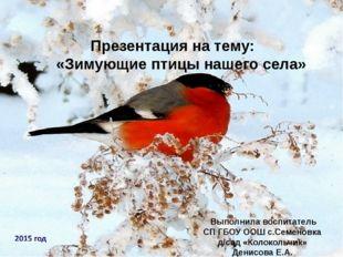 Презентация на тему: «Зимующие птицы нашего села» Выполнила воспитатель СП ГБ