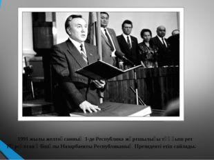 1991 жылы желтоқсанның 1-де Республика жұртшылығы тұңғыш рет Нұрсұлтан Әбішұ