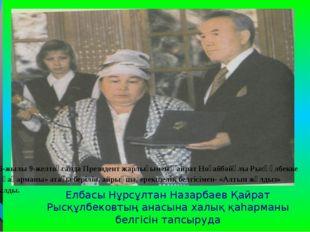 1996-жылы 9-желтоқсанда Президент жарлығымен Қайрат Ноғайбайұлы Рысқұлбекке