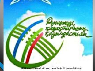 2005 жыл Дүниежүзі қазақтары үшін құрылтай болды.