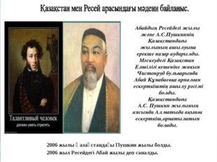 2006 жылы Қазақстандағы Пушкин жылы болды. 2006 жыл Ресейдегі Абай жылы деп с