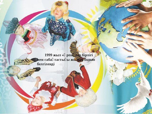 1999 жыл «Ұрпақтар бірлігі мен сабақтастығы жылы» болып белгіленді