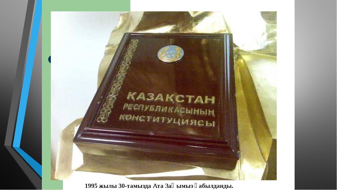 1995 жылы 30-тамызда Ата Заңымыз қабылданды.