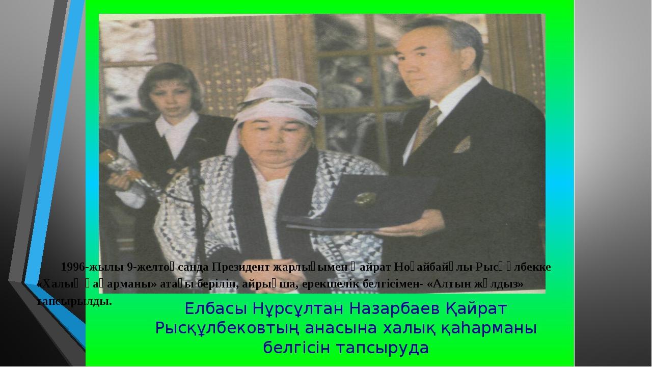 1996-жылы 9-желтоқсанда Президент жарлығымен Қайрат Ноғайбайұлы Рысқұлбекке...