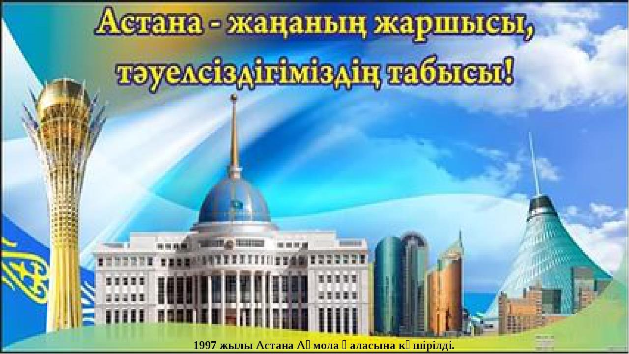 1997 жылы Астана Ақмола қаласына көшірілді.