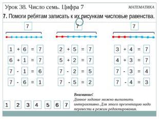 2 + 5 = 7 5 + 2 = 7 1 + 6 = 7 6 + 1 = 7 7 - 2 = 5 7 - 5 = 2 7 - 1 = 6 7 - 6 =