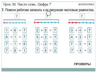 3 2 + 5 = 7 5 + 2 = 7 1 + 6 = 7 6 + 1 = 7 7 - 2 = 5 7 - 5 = 2 7 - 1 = 6 7 - 6