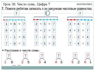 1 + 6 = 7 7 7 7 7. Помоги ребятам записать к их рисункам числовые равенства.