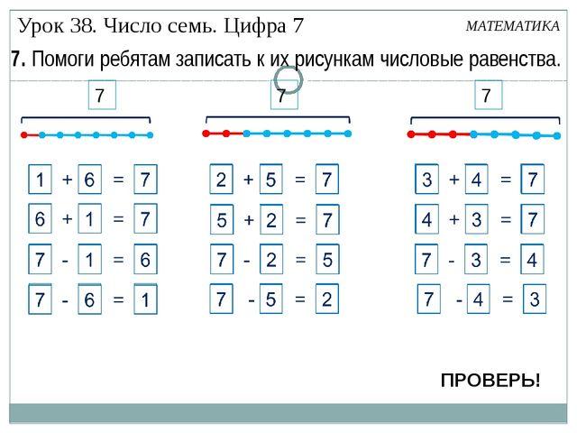 3 2 + 5 = 7 5 + 2 = 7 1 + 6 = 7 6 + 1 = 7 7 - 2 = 5 7 - 5 = 2 7 - 1 = 6 7 - 6...