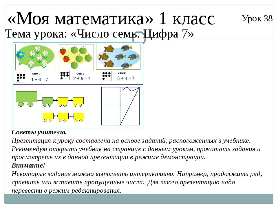 «Моя математика» 1 класс Урок 38 Тема урока: «Число семь. Цифра 7» Советы учи...