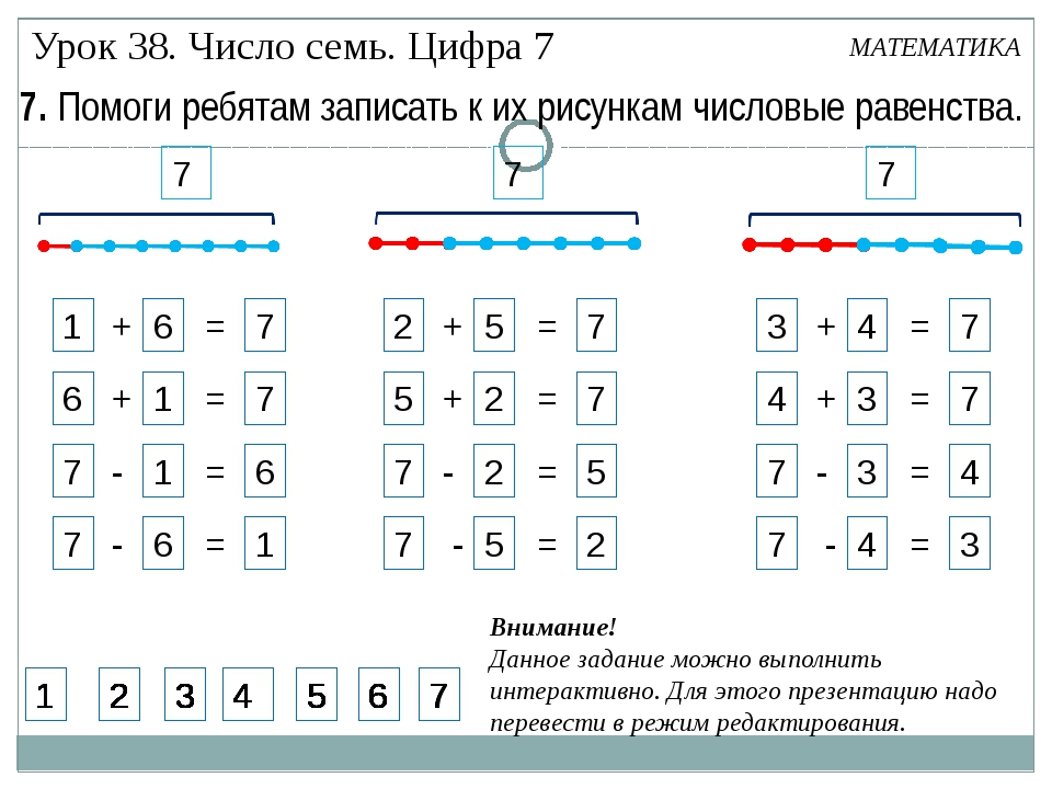 2 + 5 = 7 5 + 2 = 7 1 + 6 = 7 6 + 1 = 7 7 - 2 = 5 7 - 5 = 2 7 - 1 = 6 7 - 6 =...