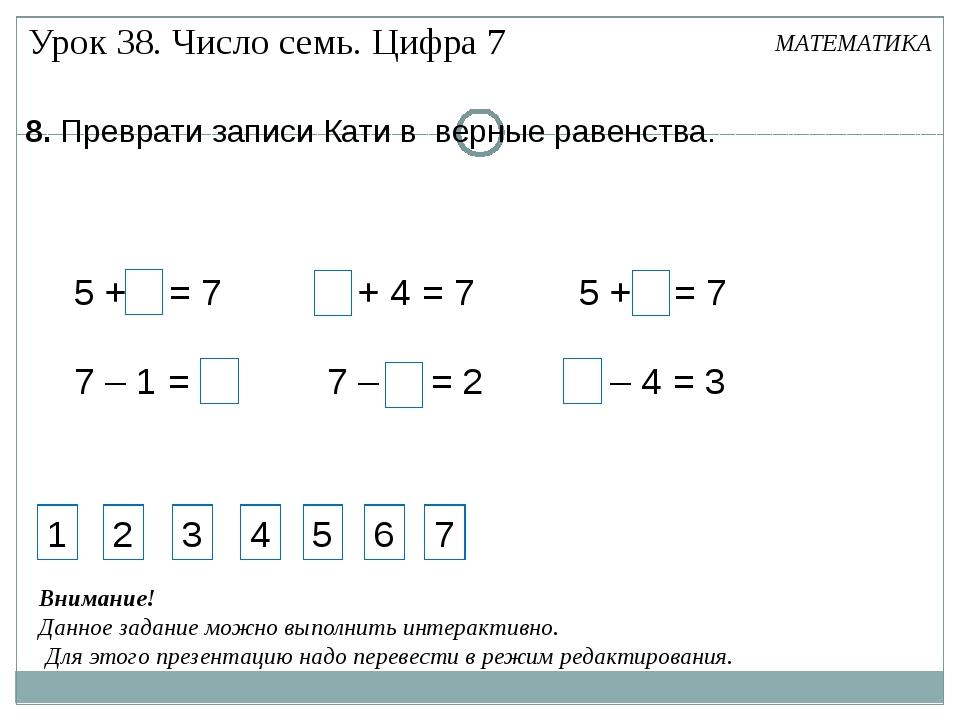 5 + 2 = 7 7 – 1 = 6 3 + 4 = 7 7 – 5 = 2 5 + 2 = 7 7 – 4 = 3 8. Преврати запис...