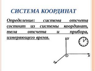 СИСТЕМА КООРДИНАТ Определение: система отсчета состоит из системы координат,