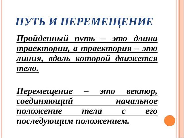 ПУТЬ И ПЕРЕМЕЩЕНИЕ Пройденный путь – это длина траектории, а траектория – эт...