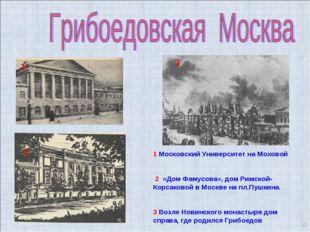 * 1 2 3 1 Московский Университет на Моховой 2 «Дом Фамусова», дом Римской-Кор