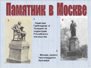 * 1 2 1 Памятник Грибоедову в Тегеране на территории Российского посольства 2