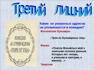Какие из указанных адресов не упоминаются в комедии? Московские бульвары Мане