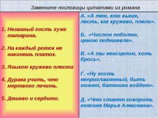 * Замените пословицы цитатами из романа А. «А тем, кто выше, лесть, как круж