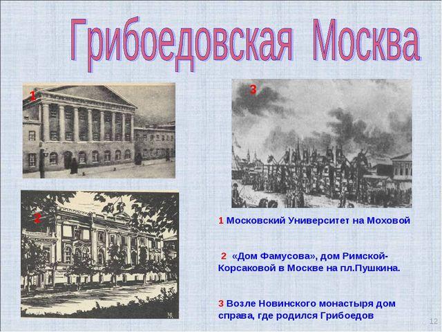 * 1 2 3 1 Московский Университет на Моховой 2 «Дом Фамусова», дом Римской-Кор...