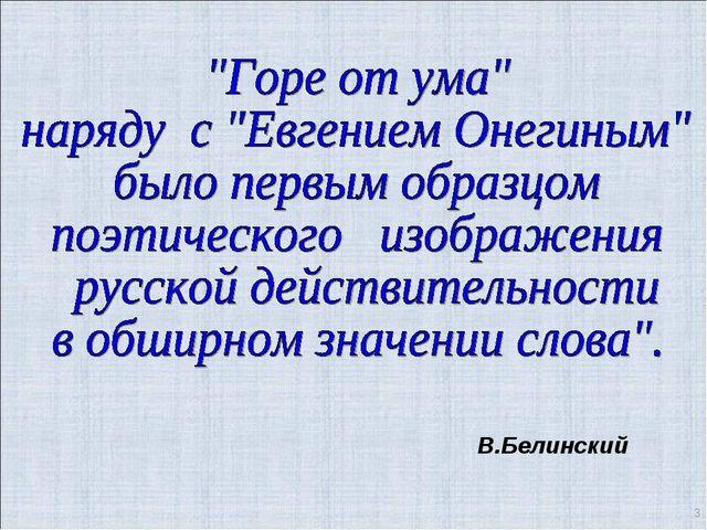 В.Белинский *