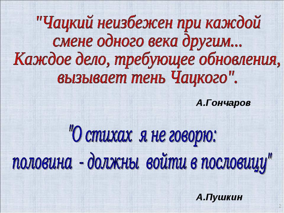 А.Гончаров А.Пушкин *