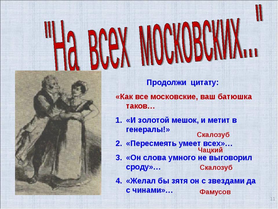 Продолжи цитату: «Как все московские, ваш батюшка таков… «И золотой мешок, и...