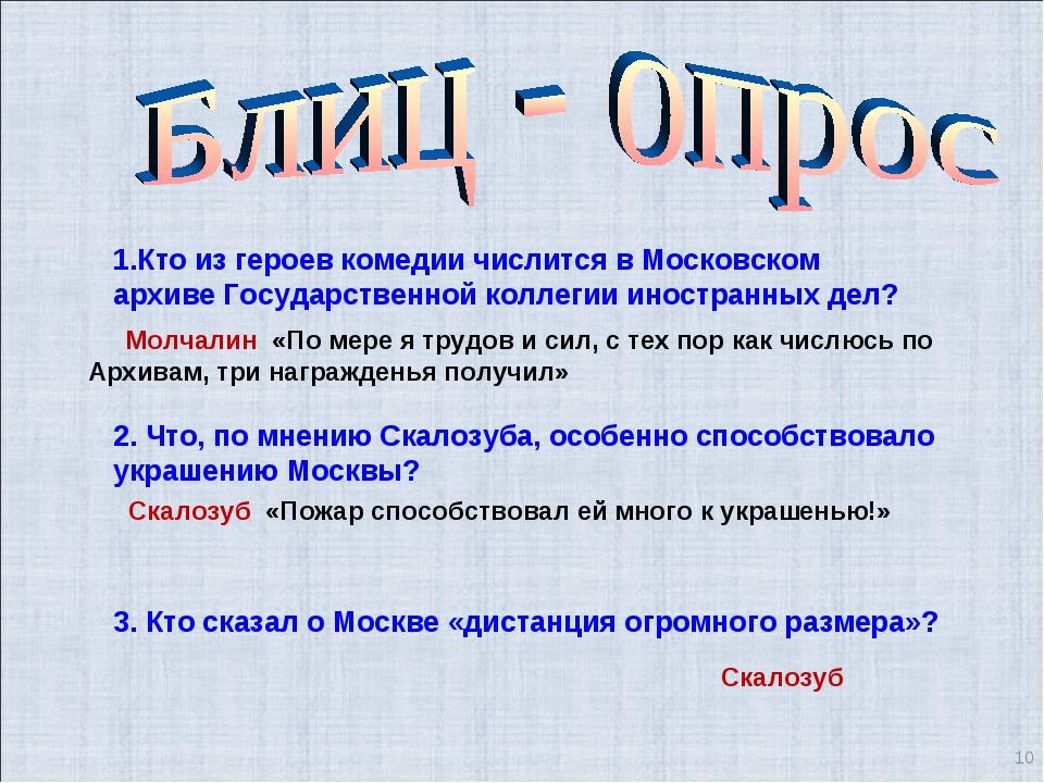 1.Кто из героев комедии числится в Московском архиве Государственной коллегии...