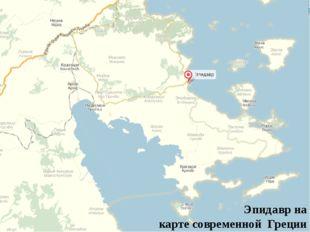 Эпидавр на карте современной Греции