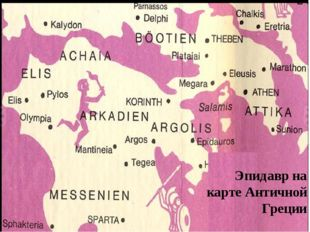 Эпидавр на карте Античной Греции