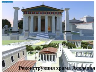 Реконструкция храма Асклепия