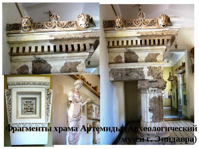 Фрагменты храма Артемиды (Археологический музей г. Эпидавра)