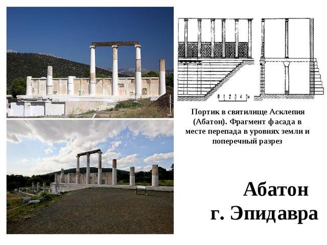 Портик в святилище Асклепия (Абатон). Фрагмент фасада в месте перепада в уро...