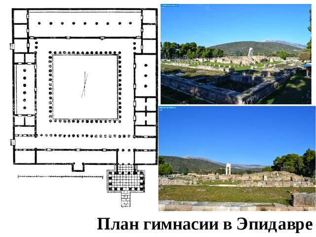 План гимнасии в Эпидавре