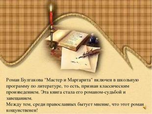 "Роман Булгакова ""Мастер и Маргарита"" включен в школьную программу по литерат"