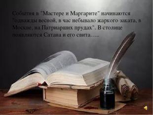 """События в """"Мастере и Маргарите"""" начинаются """"однажды весной, в час небывало ж"""